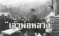 อยากรู้กันหรือไม่!! เหตุอันใด.. ชาวไทยภูเขาถึงต้องขานชื่อ
