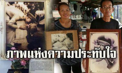 ภาพแห่งความทรงจำ!! ๖๐ ปีไม่เคยลืมเลือนภาพถ่าย