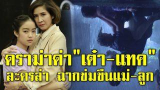 บีบใจคนไทยทั้งประเทศ!!! ละคร
