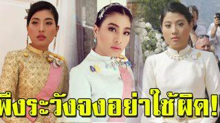 สิ่งที่คนไทยทุกคนควรได้รู้..?! เผยคำราชาศัพท์ที่สมควรใช้แก่