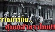 พระราชภารกิจคุ้มเกล้าชาวไทย!! ย้อนรอยพระยุคลบาท