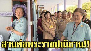 ทรงให้ความสำคัญกับการศึกษาไทย!!