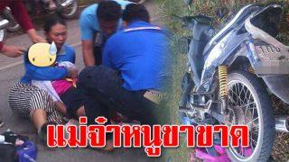 แม่จ๋าหนูขาขาด!?!...อุบัติเหตุสยองไม่คาดฝัน กอดน้ำตาหรั่ง เสียงร้อง เจ็บปวดดังทั้งถนน(รูปภาพ)