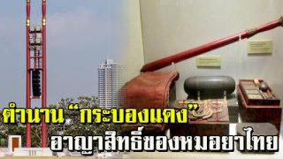 อาญาสิทธิ์ของหมอยาไทย !! เปิดตำนาน