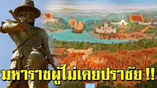 มหาราชผู้ไม่เคยปราชัย!! เปิดตำนานกษัตริย์ไทย