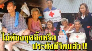 ไม่ต้องขุดจิ้งหรีดประทังชีวิตอีกต่อไป !! ตาเรียด-ยายทา ที่ป่วยพาร์กินสัน ได้รับความช่วยเหลือแล้ว.. น้ำใจคนไทยช่างยิ่งใหญ่เหลือเกิน!! (รายละเอียด)