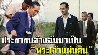 ฟังแล้วคนไทยต้องน้ำตาไหล !! เมื่อ
