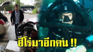 ฮีโร่มาอีกคน !! นักดำน้ำมือ 1 ของไทย บินด่วน สมทบช่วย 13 ชีวิตติดถ้ำหลวง..!!