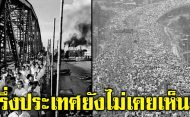 แชร์เก็บไว้ให้ลูกหลานดู!! เปิด 10 ภาพถ่ายในเหตุการณ์ครั้งประวัติศาสตร์ ของประเทศไทย บอกเลยว่าแทบจะหาชมไม่ได้อีกแล้ว!!