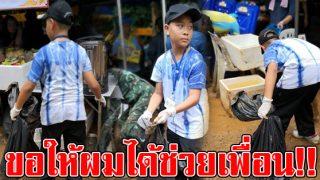 ยกย่องหัวใจ เด็กชายวัย 13 เดินเท้ากว่า 1 กม. หวังช่วยเพื่อนทีม'หมูป่า' ขอแค่ได้เก็บขยะก็ยังดี