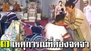 เป็นบุญเหลือเกิน!!!  ๓ เหตุการณ์ประทับใจพสกนิกรไทย หาที่ไหนไม่ได้อีกแล้ว...เจ้าฟ้าเจ้าแผ่นดินที่ไหนจะทรงทำแบบนี้?! (มีคลิป)