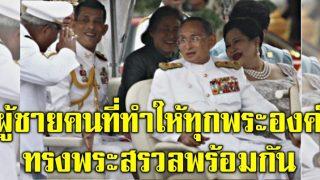 เขาคนนี้คือใคร?! ชายชาติทหาร ผู้ที่ทำให้ทุกพระองค์ทรงพระสรวลพร้อมกัน!!