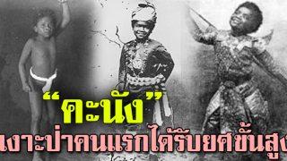 ผู้หายสาบสูญจากหน้าประวัติศาสตร์..!! เปิดเรื่องราว