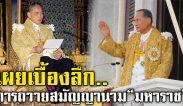 คนไทยทุกคนต้องรู้!! เผยเบื้องลึก.. การถวายสมัญญานาม 'มหาราช' ให้
